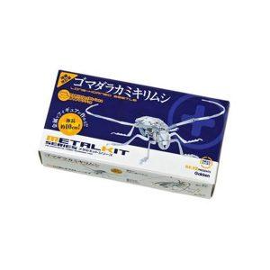 metalkit long horned beetle package